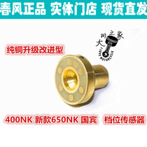 CF spring original motorcycle accessories NK400 new 650nk ambassador gear sensor gear display sensor