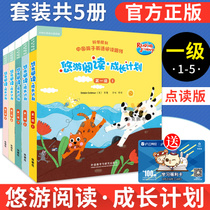 Genuine leisurely reading growth plan Level 1-5 set a total of 30 foreign language learning childrens English English reading childrens English reading leisurely reading Growth Plan Foreign Language Teaching and research