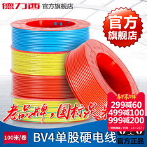 Delixi Cable BV4 Square Pure Copper core home furnishings 100 meters GB lighting air Conditioning single core single-stranded hard wire