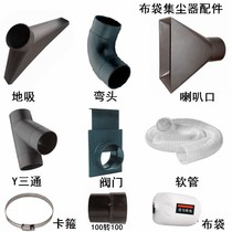Bag dust collector accessories Y three-way valve elbow to the suction bell mouth vacuum cleaner dust adapter