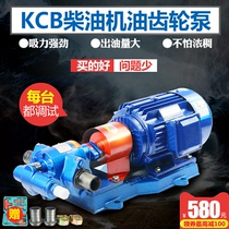 Pus kcb oil pump gear pump motor two-phase 220v diesel three-phase 380 high pressure oil chemical self-priming pump
