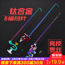 Good fishing Nigeria fly knock stopper pin fish protection fishing decoupling device competitive hook device Taiwan fishing multi-function titanium gear needle