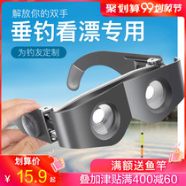 Good fishing fishing telescope to see the special high-definition zoom fishing professional glasses fishing fishing glasses