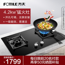 Fotile Square too HT9BE gas stove gas stove embedded stove stove double stove household stove New
