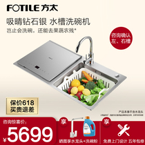 (Factory direct delivery) Fotile too x9sl sink dishwasher fully automatic household embedded intelligent brush Bowl