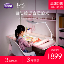 BenQ MindDuo childrens Primary School country AA grade learning desk dormitory bedside anti-blue eye LED lamp