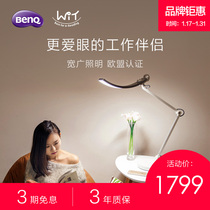 BenQ WiT bedroom headboard work college students study simple modern desk bedroom led dormitory eye lamp