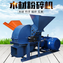 Oskey wood mill branches wood smash wood chip machine scrap corn cob bamboo wood mushroom wood crusher