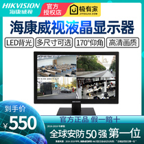 Hikvision HD LCD monitor intelligent home monitoring and dedicated display DS-D5019QE-B