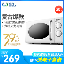 Power 20mx30-L microwave home small turntable mechanical automatic mini 20L speed microwave oven