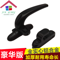 Brand aluminum handle casement window handle door window sliding door window handle seven-shaped window lock 50 type