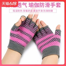 Womens Yoga Supplies Gloves Professional Anti-Slip Sports Dew Five-Finger Yoga Glove Son