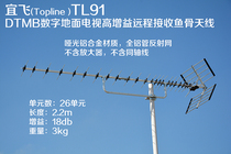 Yifei TL91 high gain dtmb remote high-definition digital TV outdoor ground wave receiving fish bone Yagi antenna