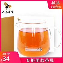 Eight-horse tea set glass fair Cup heat-resistant tea Sea Tea is every tea Kung Fu Tea Cup 350ml