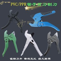 Iron Man PE PVC pipe cutter PPR pipe scissors aluminum plastic pipe scissors plastic pipe cutting fast cutting pipe cutter