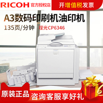 Ricoh CP6346 Digital Press Oil press Integration Professional Speed Press Press