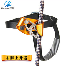 Canle outdoor climbing climbing equipment right foot riser climbing rope grabber foot riser climbing rope