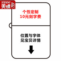 ZIPPO DIY personalized engraving service customized lettering dedicated single position 10 yuan Single Shot does not send