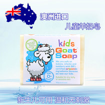 Australia genuine Goat Soap Goat Soap baby children natural pure soap bath soap baby dedicated no stimulation