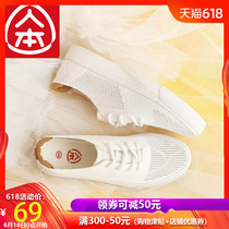 People this net shoes female students wild summer breathable mesh flat shoes Korean casual hollow light white shoes