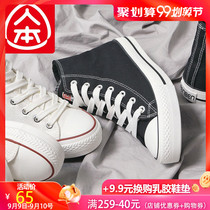 Peoples high canvas shoes women 2019 new autumn wild black shoes students Korean version of the 1970s board shoes
