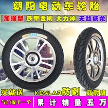 Chaoyang electric car tire 16x2 125 16X2 50 16X3 0 stab three-wheel battery car tire inside and outside the tire