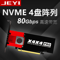 Good wing X4X4 asm2824 master PCIEX8 4 X X4 X8 to X4X4 4 x NVME RAID card