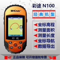 Huachen Beidou color route N100 handheld GPS outdoor latitude and longitude coordinates MU navigation receiver