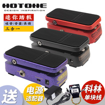 HOTONE Magic sound SP-10 wow sound volume expression pedal electric guitar bass mini single effect