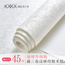 kx 3D diatom mud plain solid color room bedroom wallpaper non-woven wallpaper living room modern minimalist background wall