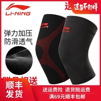 Li Ning knee sports basketball equipment long professional lady running paint leg knee sleeve joint warm