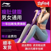 Li Ning pedal rally sit-up assisted thin belly yoga fitness equipment home volume abdomen high elastic rope