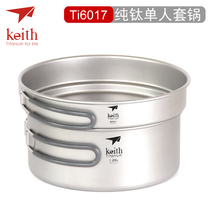 keith Armor Titanium set pot 800ml 1 25L lightweight outdoor camping titanium pot Ti6017