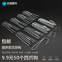Curtain electroplating hook curtain hook galvanized cloth hook curtain accessories accessories paint baking four claw hook cloth with four forks hook