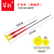 Hua Ling two-section telescopic Diabolo peace Rod easy to carry Diabolo shaking Rod C14
