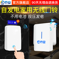 Qiao an intelligent radio doorbell home doorbell a drag two drag a long distance electronic remote control doorbell pager