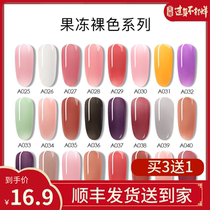 2019 New Nail Cream Nail polish gel light therapy ice jelly grape purple nude pink transparent