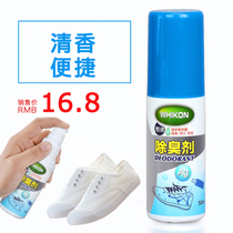 Shoes and socks Deodorant shoe cabinet deodorization sterilization spray shoe stinky foot stinky foot sweat spray fresh shoe cabinet odor deodorant
