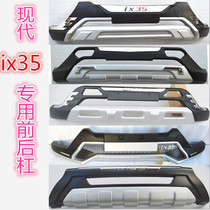 Suitable for 10-19 models of Beijing Hyundai IX35 ix35 front and rear bumper bars IX35 front and rear bumper modified