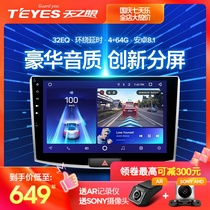 Sky Eye Magotan Tiguan baolai flying bin Zhifeng Fan Yi xuan yi tieda Teana in the control of large screen navigation one machine