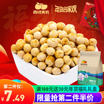 Aigle de spécialité (Western American Agriculture _ haricot Eagle Beak 250g) Xinjiang haricot de bec haricot grain grossier snack
