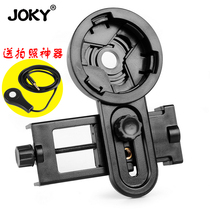 Universal clip telescope phone camera clip universal clip W telescope slit lamp clip universal clip can be connected to the bracket