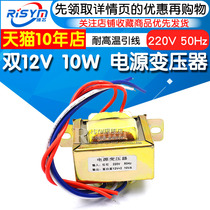 10W Double 12V 10W Power Transformer In: 220V 50Hz Sortie: Double 12V Transformer