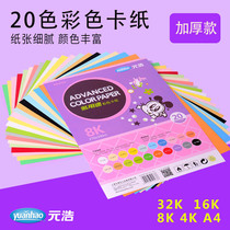 Card paper color thick handmade 8K4K childrens students painting art materials paper business card paper cover Paper A4 hard card paper