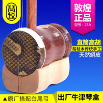 Dunhuang brand 23A straight barrel high Hu black acid branch Shanghai national musical instrument factory 23B copper 轸 high Hu high-pitched erhu.