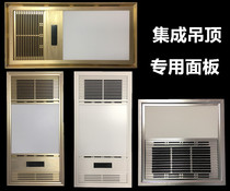 Integrated ceiling bath heater mask air energy superconducting warm air wind warm LED panel aluminum mask outer cover