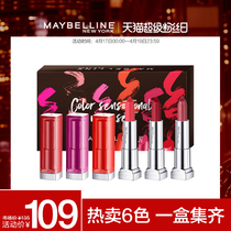 Maybelline Color lasting mini lipstick lipstick gift box 6 moisturizing color rose Bean red
