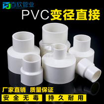 PVC size head variable diameter direct straight to water pipe 20 25 32 40 50 63 75 90