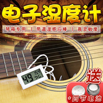 Petz guitar electronic hygrometer piano box piano Box special maintenance temperature hygrometer inlaid moisture