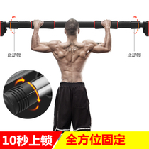 Hanging bar Indoor Telescopic horizontal bar primer upward Boom body home fitness device free-punching single carrying door frame wall